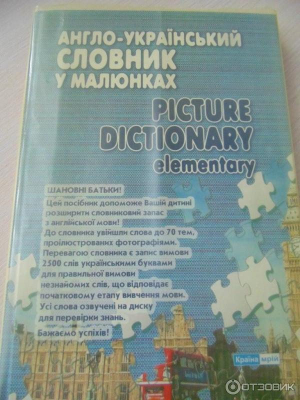 симанова а англо-укранський словник у малюнках купити