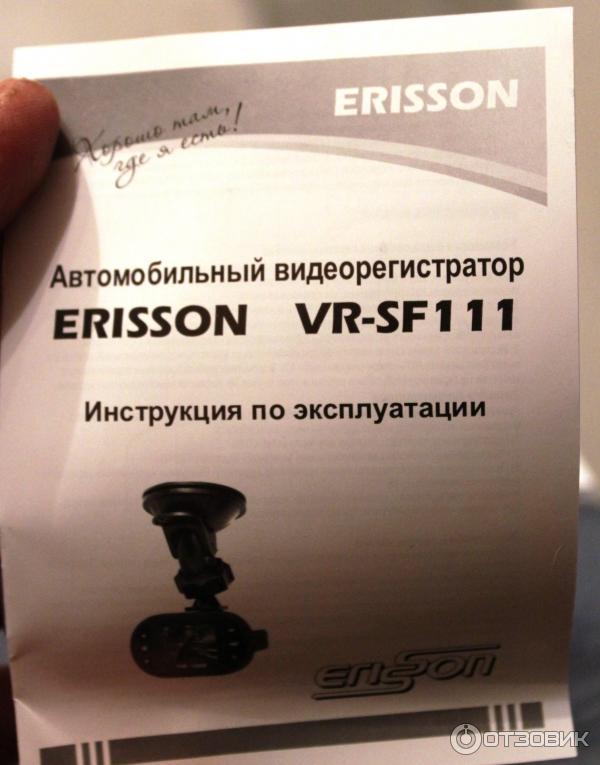 инструкция для регистратора erisson vr 100
