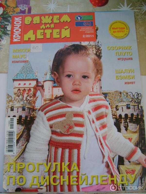 Журналы для вязания детских вещей 200