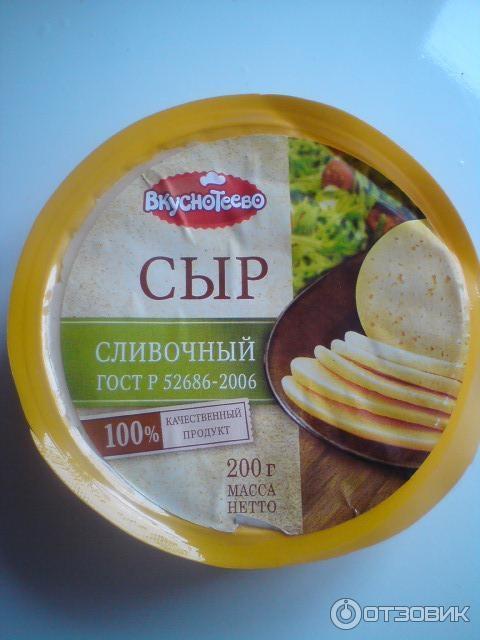 Сыр вкуснотеево сливочный состав