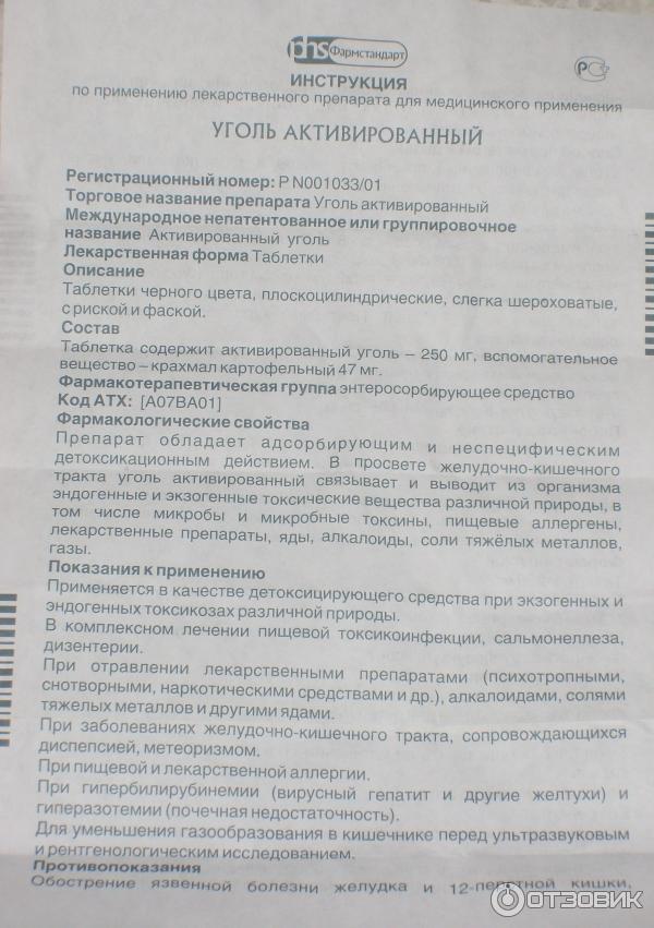 Активированный уголь инструкция по применению для беременных 100