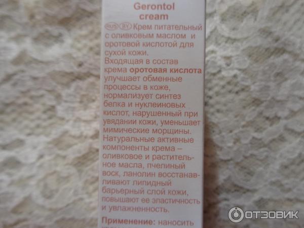 Крем геронтол: какие особенности имеет этот питательный крем для лица и шеи, и каковы отзывы на него косметологов и потребителей.