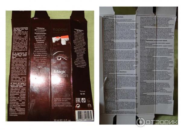 краска для бровей и ресниц капус инструкция по применению - фото 3