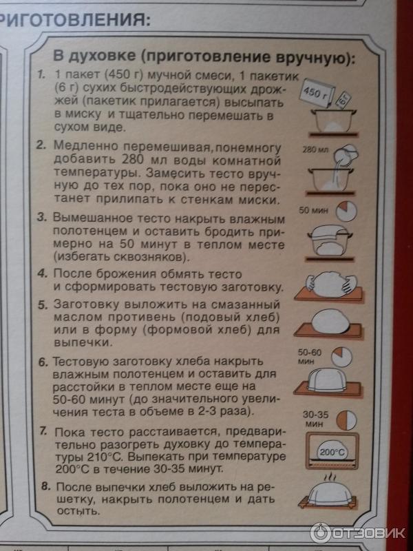 Инструкция правила хранения муки сахара соли дрожжей
