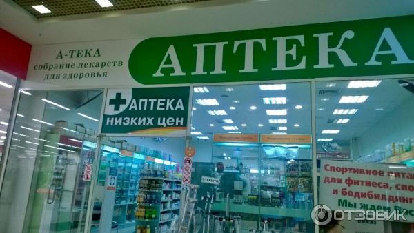 Аптека Дешевых Цен