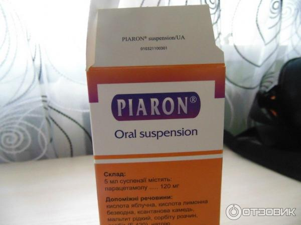 пиарон суспензия инструкция по применению - фото 6