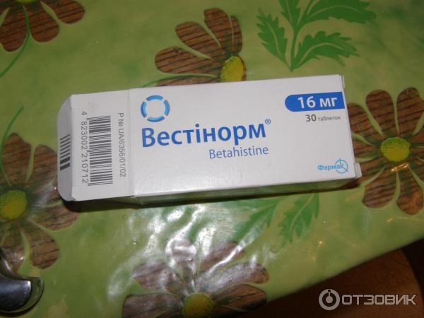 Вестибо 16 мг №30 таблетки: цена, инструкция, отзывы, купить в.