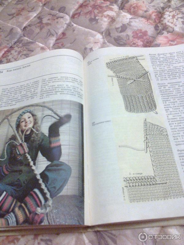 Азбука вязания читать i