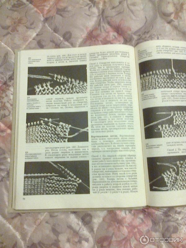 Книга по вязанию спицами максимовой