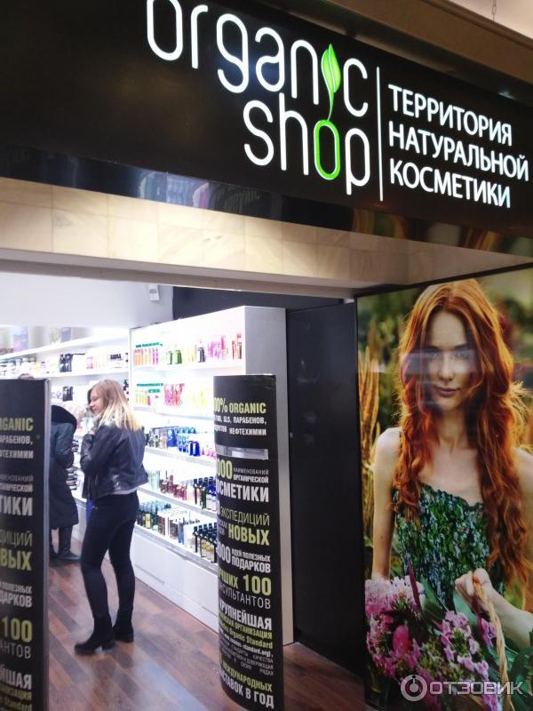 Органик косметика магазины москва