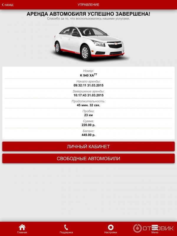 Anytimecar-почасовой прокат автомобилей фото