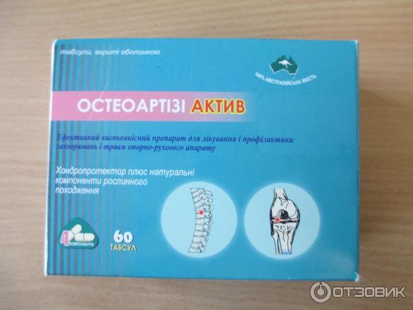 Остеоартизи Макс Инструкция - фото 11