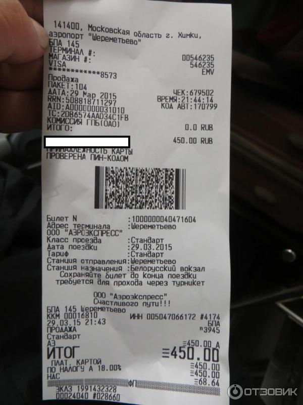 Билеты на Аэроэкспресс в аэропорты Москвы