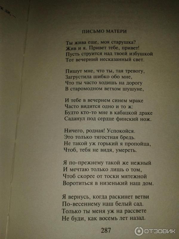 Стих есенина шардоне