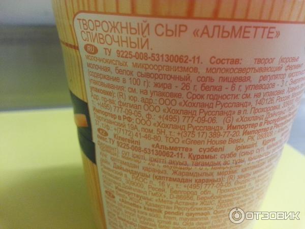 Сыр альметте сливочный состав