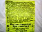 берёза масло сливочное 0 5 кг беларусь отзывы обеспечивающих национальную валюту