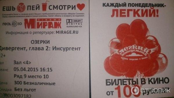Мираж-синема цены на билеты озерки