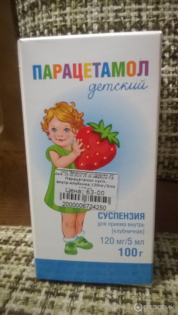 Парацетамол детский суспензия инструкция фармстандарт