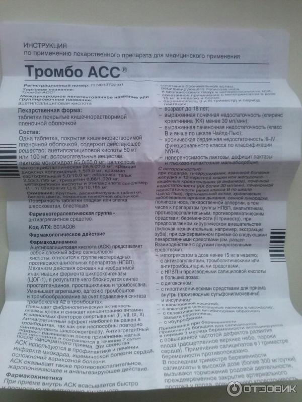 инструкция для лекарства спазмалгон