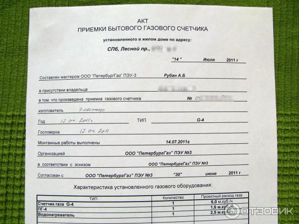 образец заявление на установку водяного счетчика - фото 11