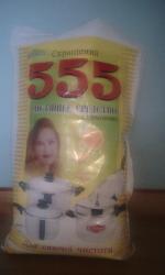 Чистящее средство 555 купить в фото
