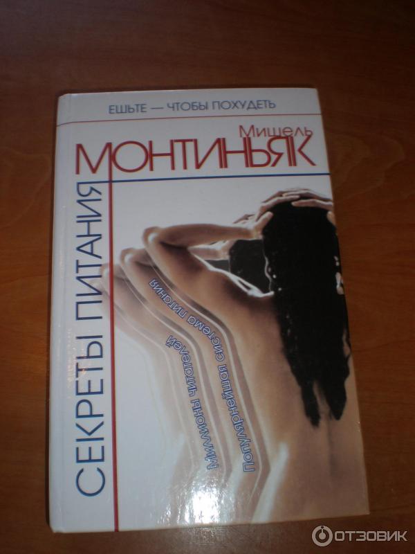 Метод похудания Монтиньяка Особенно для женщин Монтиньяк