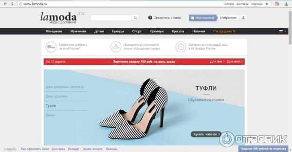 Интернет Магазин Lamoda.Ru