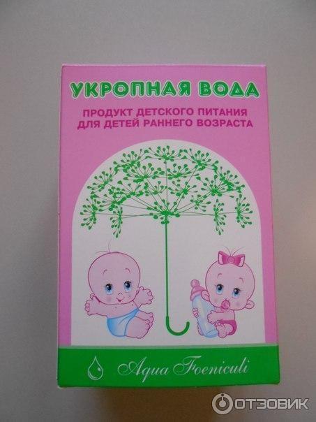 Укропная водичка для новорожденных в домашних условиях рецепт 997