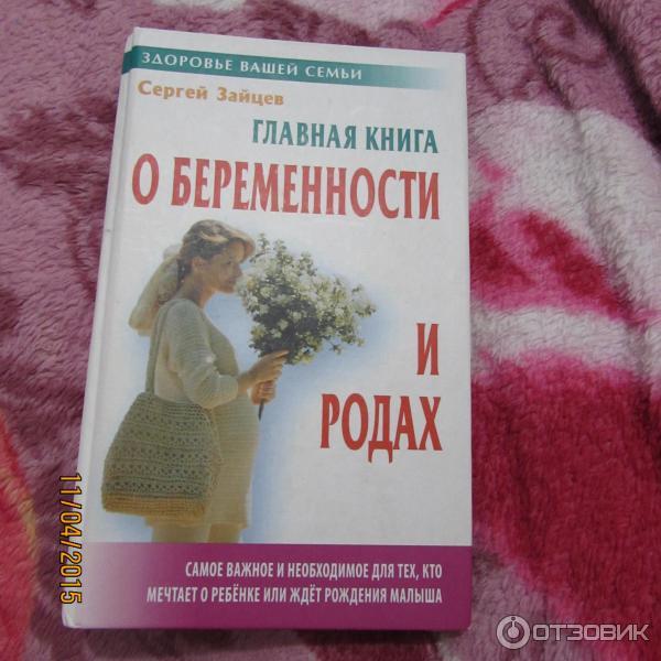 Книга про беременную девушку 10