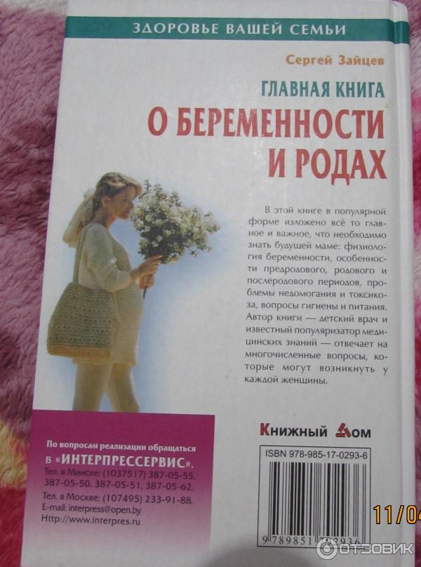 Книга про беременную девушку 81