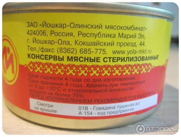 Говядина тушеная йошкар олинский мясокомбинат