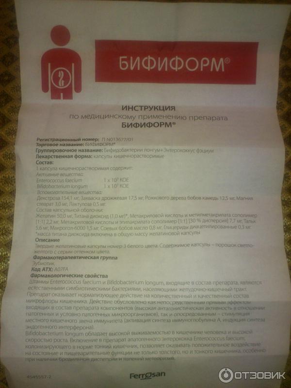 бифиформ инструкция по применению капсулы цена спб