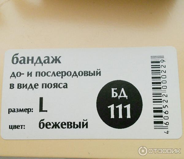 Бандаж орто бд 111 для беременных