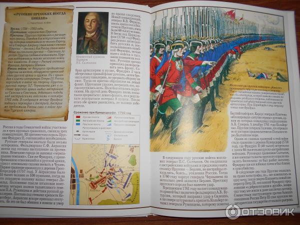 Книга История России. Русские