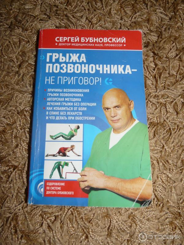 Доктор бубновский межпозвоночная грыжа