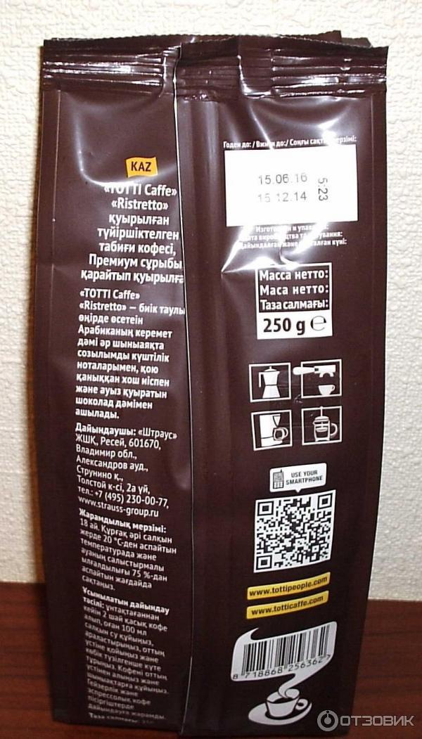 Растворимый кофе 100 арабика