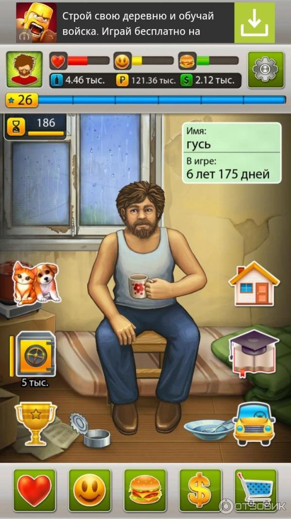 Игра бомжара на андроид много денег много