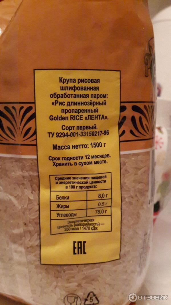 сварить пропаренный рис рассыпчатым