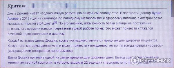 Лиепайская Диета Доктора Хазана Официальный Сайт