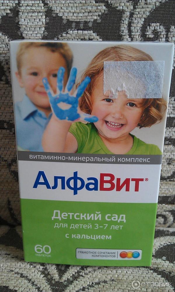 Инструкция алфавит детский сад витамины