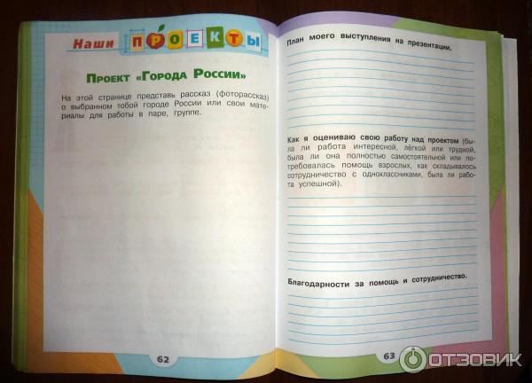 Как сделали тетрадь 3 класс