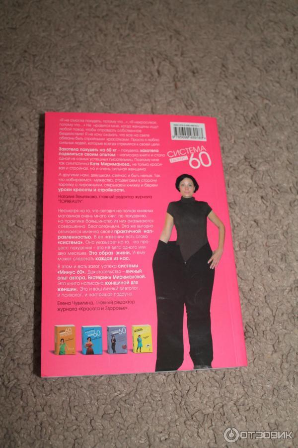 Самые лучшие книги о похудении список книг для