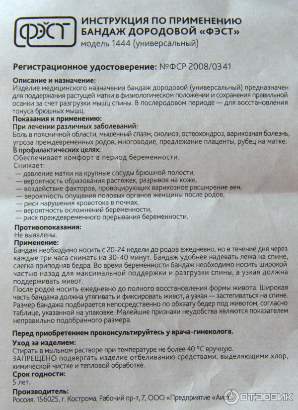 Бандаж-трусы дородовые БтД-ФЭСТ Бандаж для беременных