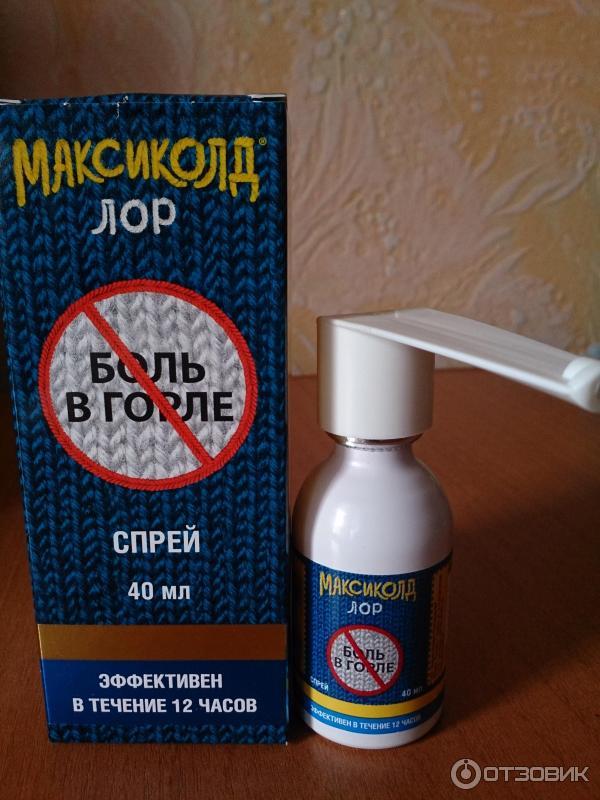 Максиколд Лор Инструкция По Применению Спрей - фото 7