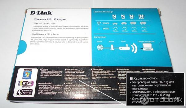 D link dwa 125 wireless n150 usb adapter драйвер скачать