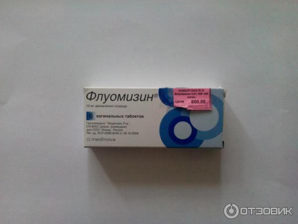 флуомизин свечи инструкция цена в запорожье