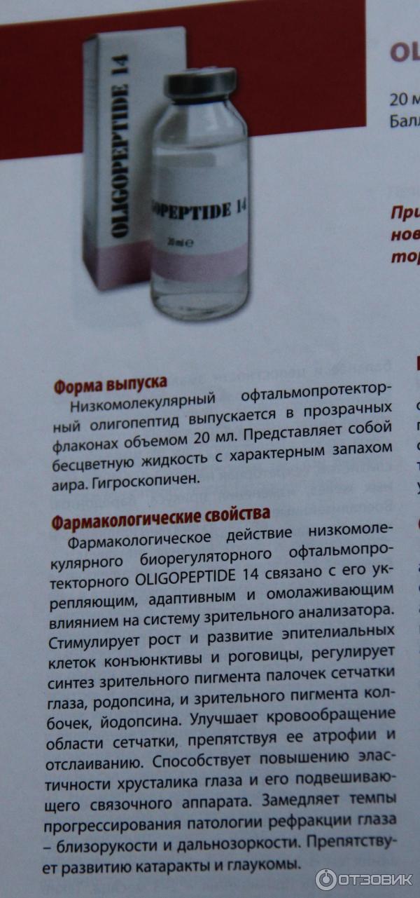 Олигопептиды ннпцто как их применять пить или втирать в кожу анаболические стероиды для единоборств