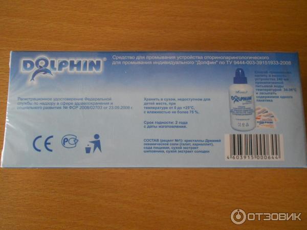 Долфин - применение, состав и отзывы
