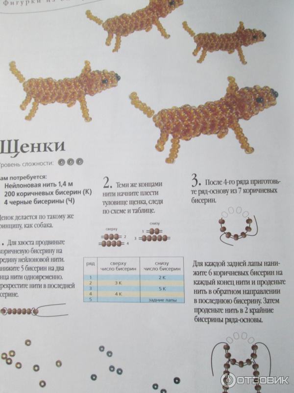 Книга ФИГУРКИ ИЗ БИСЕРА