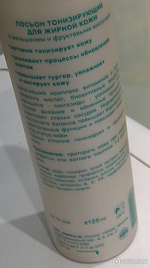 Лосьон тонизирующий Mirra с женьшенем и фруктовыми кислотами фото